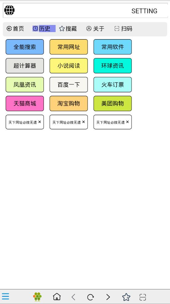 瑞易浏览器图3