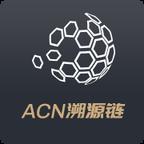 ACN溯源链  v1.0.1