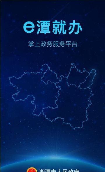 湘潭政务服务图2