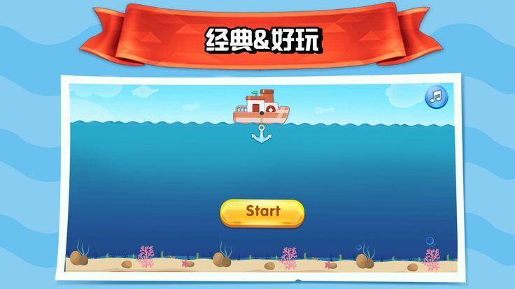 欢乐渔船图3