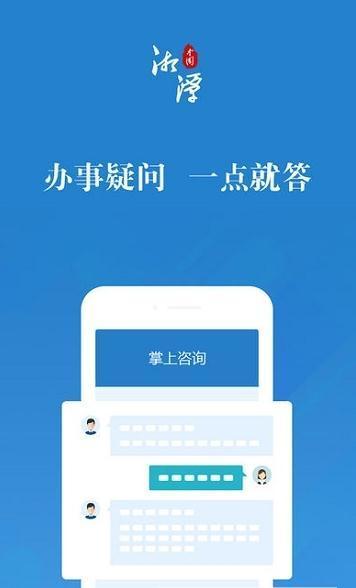 湘潭政务服务图4