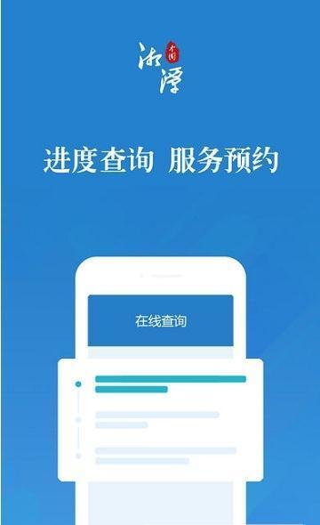 湘潭政务服务图1