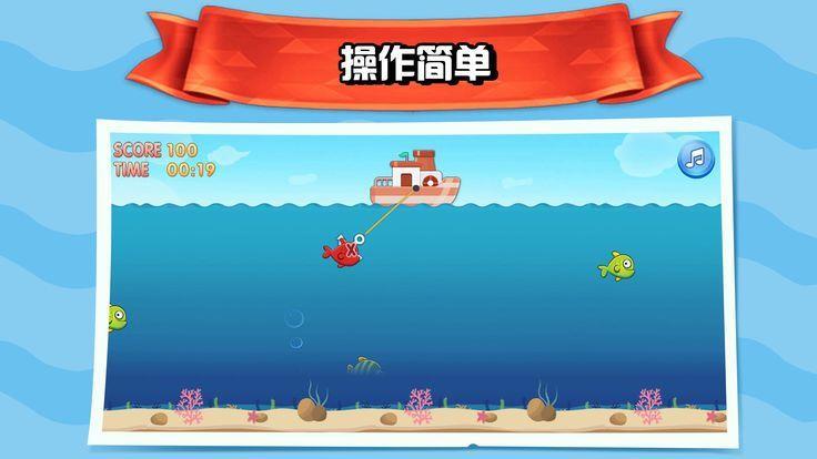 欢乐渔船图2