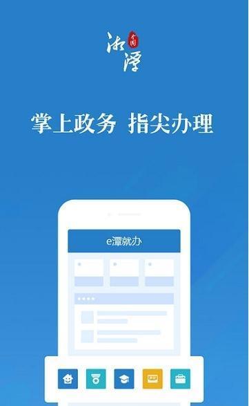 湘潭政务服务图3