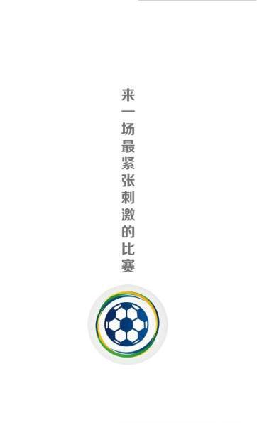 足球微赛事图1