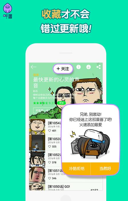 埃罗漫画app图1