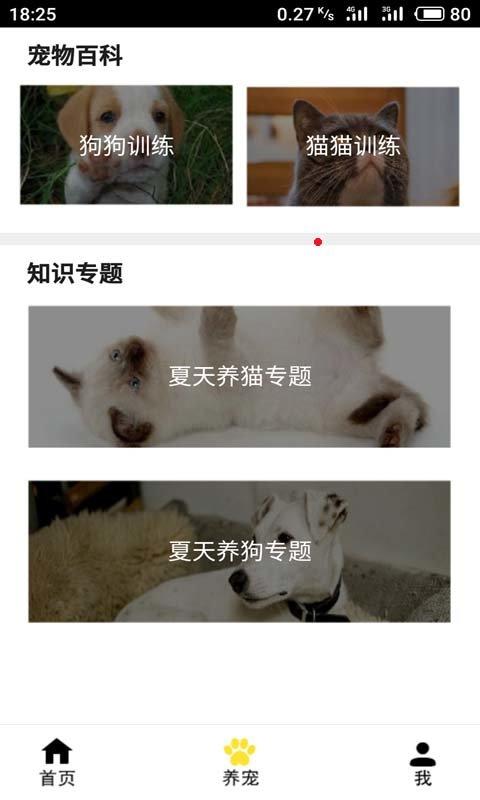 ET宠物图2
