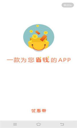 优惠省钱王图2