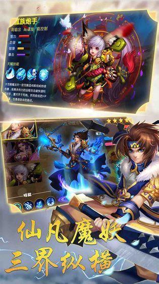 浪剑仙途图3