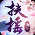 扶摇仙尘  v3.2.0
