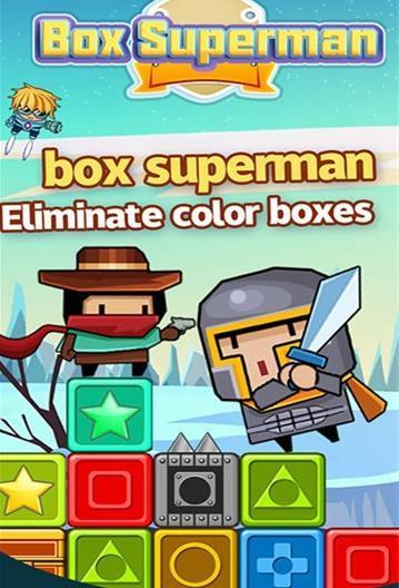 Box Superman图3