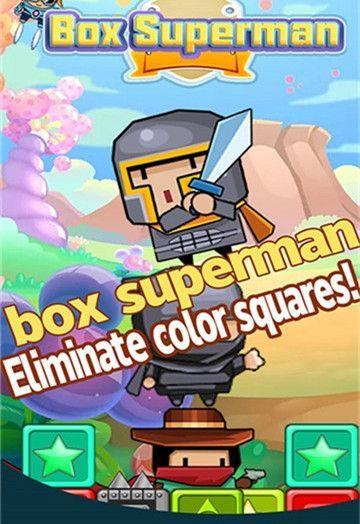 方块超人图2