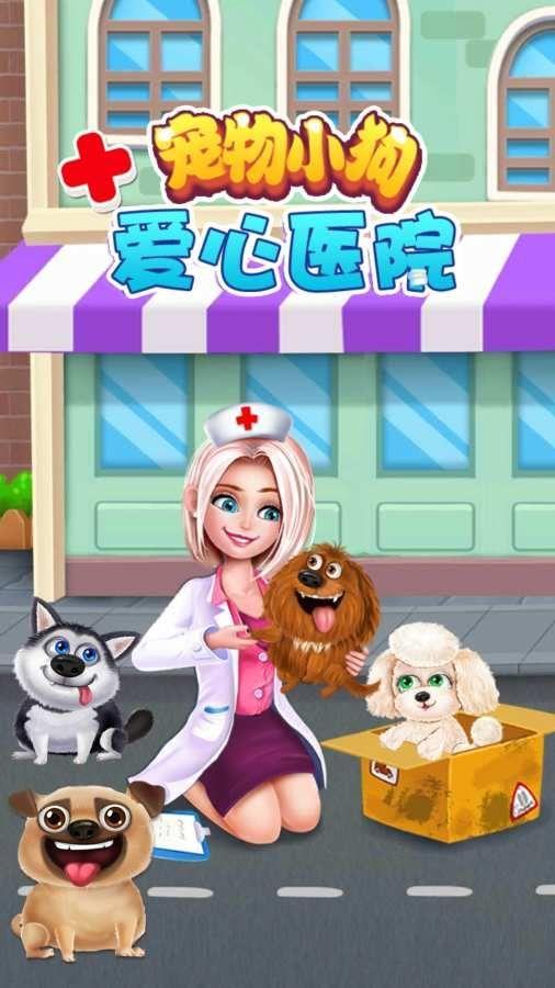 宠物小狗爱心医院图3