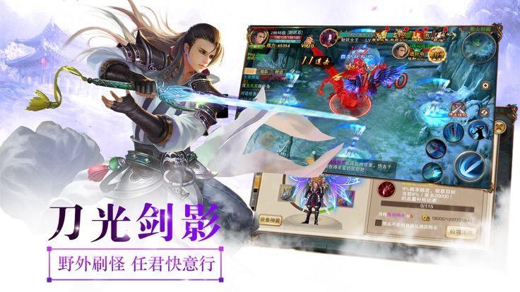 武道神尊之仙侠江湖图4