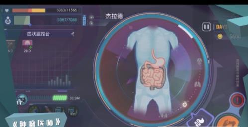 肿瘤医师图3