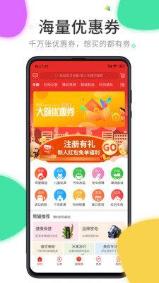 熊猫聚惠图3