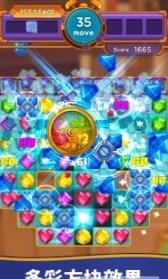 宝石制造者图2