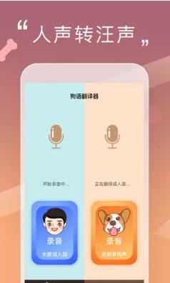 Hi狗语翻译器图1