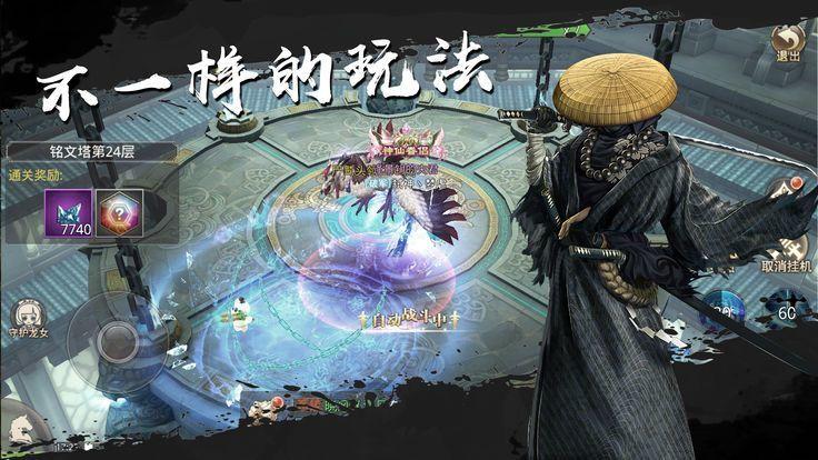 剑冢江湖图3