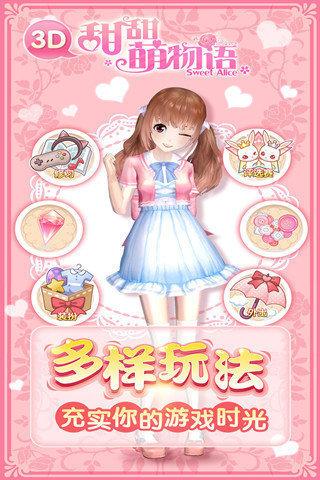甜甜萌物语图2