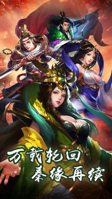 秦缘再续图3