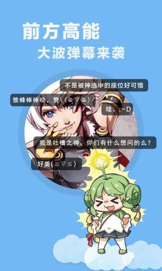 妖气漫画网图4