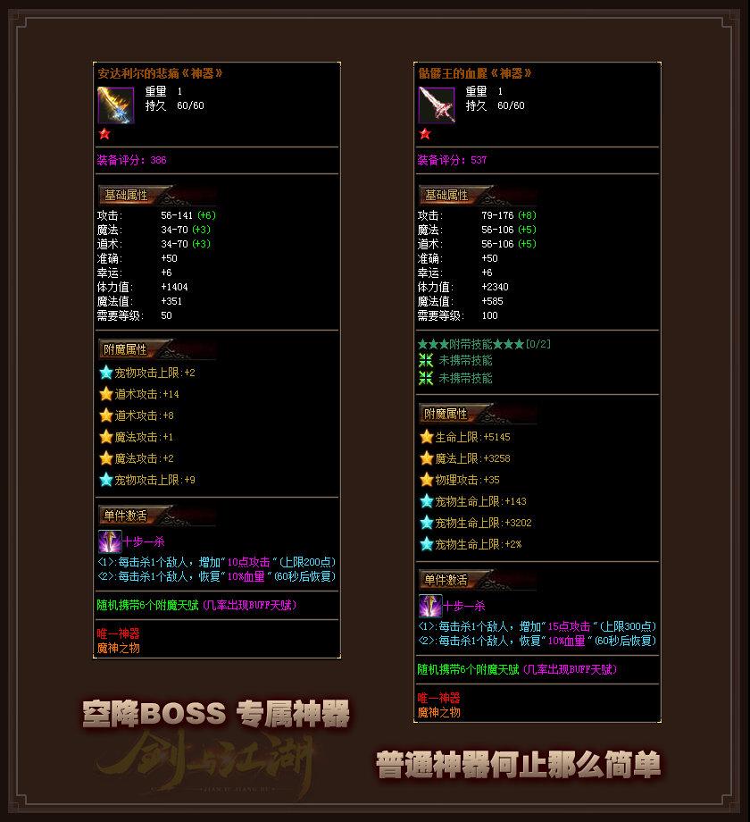 剑与江湖图1
