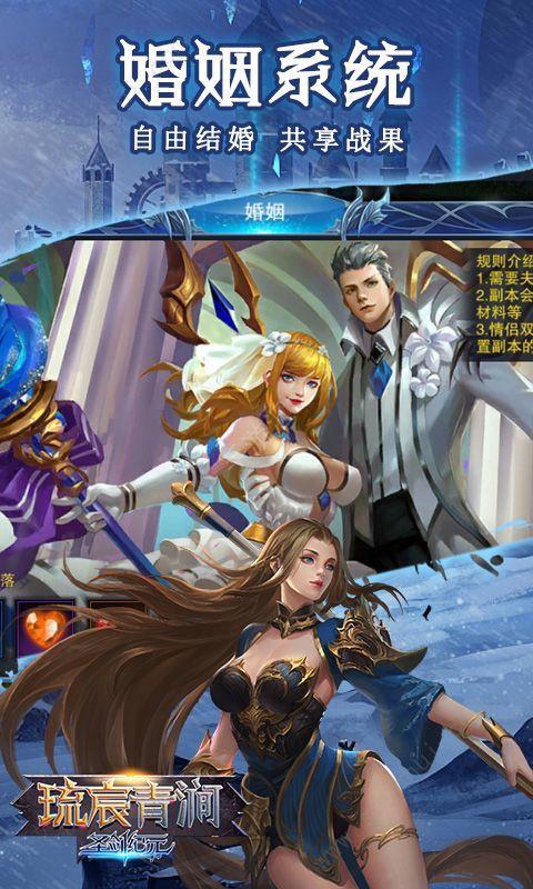 圣剑纪元琉宸青涧图1