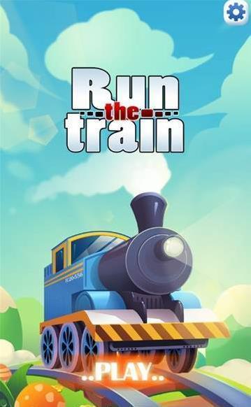 跑火车图3