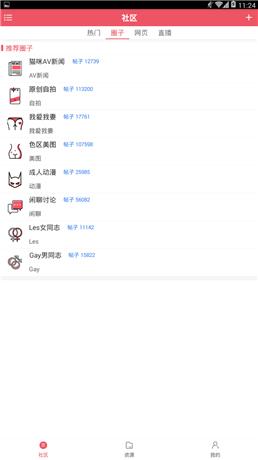 panda熊猫社区图1