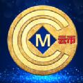 CCM云币