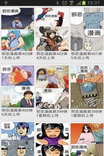 佐樱漫画图2