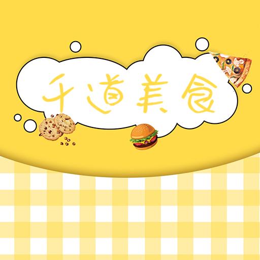 千道美食  v1.4