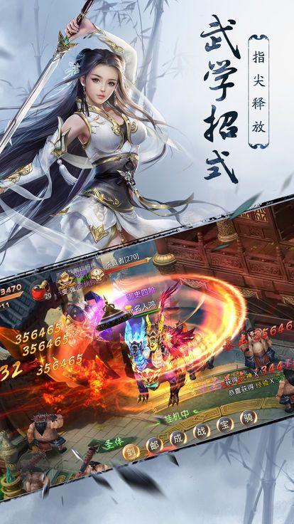 神剑仙之旅图1