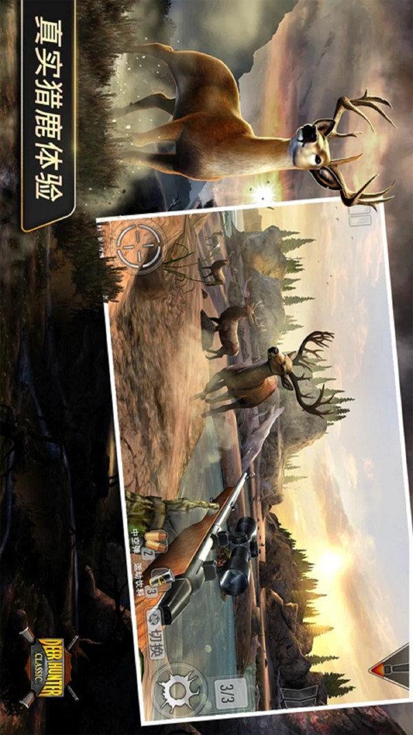 狙击小动物图4