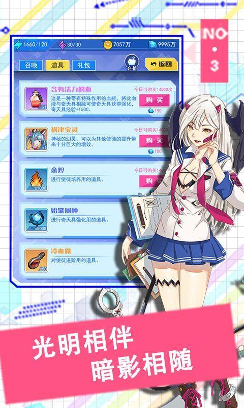 网易决战东京图2