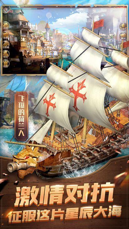 航海战歌图1