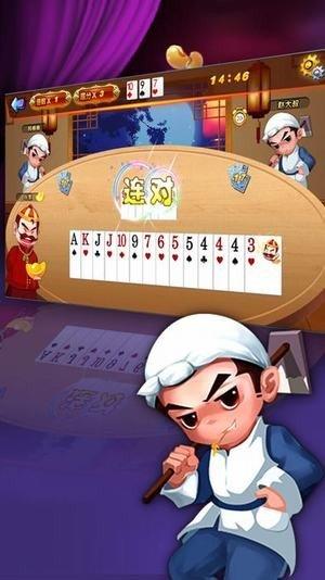 顺8国际棋牌图1