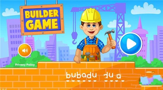 建设者图1