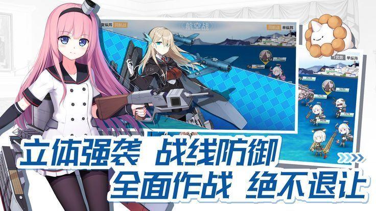 高校舰队指尖舰战图3