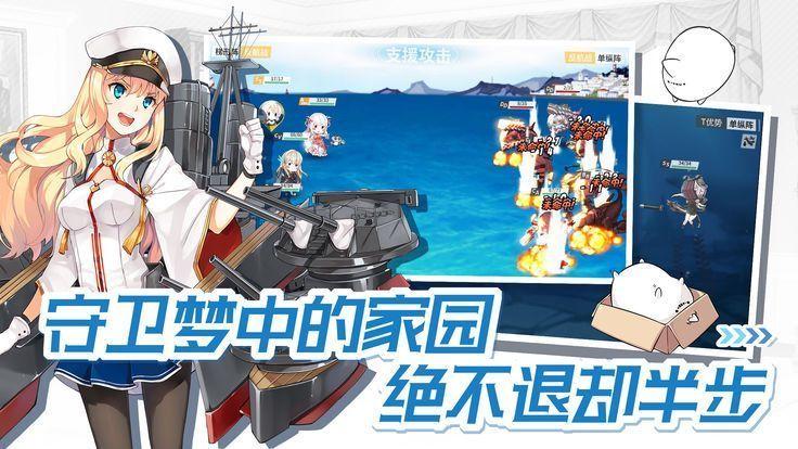 高校舰队指尖舰战图1