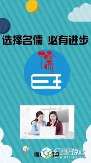 名儒教育图1
