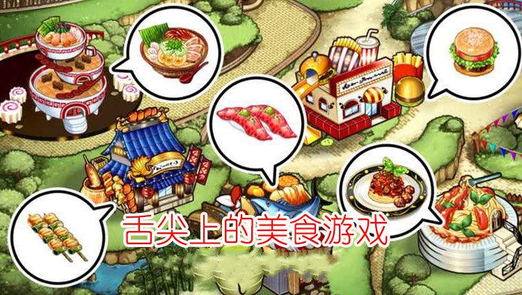 最新的美食经营游戏推荐