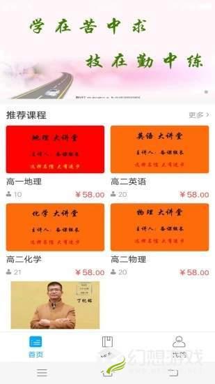 名儒教育图3