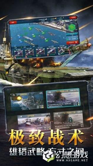 战列舰闪电战海战图3