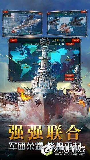 战列舰闪电战海战图2