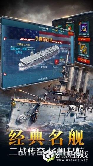 战列舰闪电战海战图4