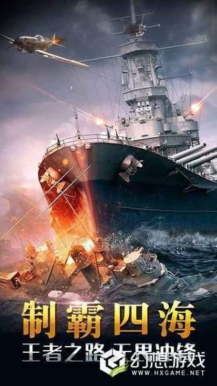 战列舰闪电战海战图1