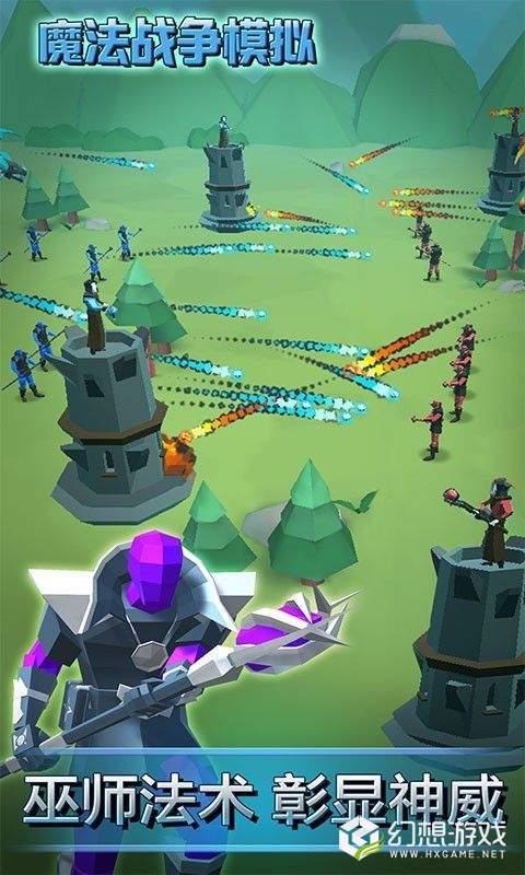 魔法战争模拟图2