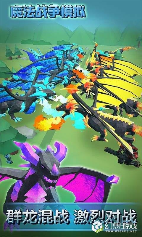 魔法战争模拟图3